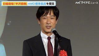 半沢直樹 #堺雅人 #AMDアワード 優れたデジタルコンテンツ等の制作者を表彰する「デジタル・コンテンツ・オブ・ジ・イヤー'20/第26回AMDアワード」の授賞式が21日、 ...