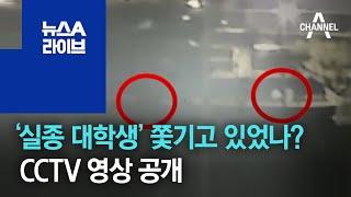 '한강 실종 대학생' 쫓기고 있었나?…CCTV 영상 공개 | 뉴스A 라이브