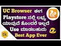 UC Browser is Back with Security in Playstore Kannada | Techno Kannada