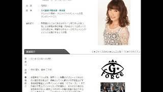 G☆FORCE特別番組内で放送されたうっちーのFM GUNMA 32周年記念のコメン...