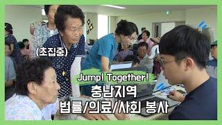 충남대학교 Jump! Together! 봉사활동