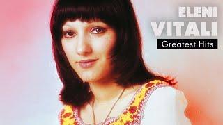 Ελένη Βιτάλη - Τραγούδια Επιτυχίες | Eleni Vitali - Greatest Hits | Official Audio Release