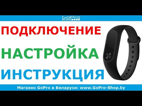 Xiaomi Mi Band 2 инструкция на русском by gopro-shop.by