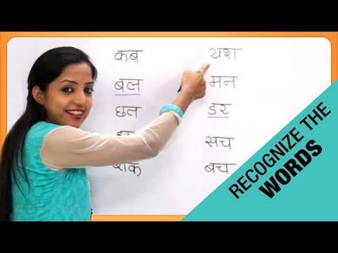 Recognize The Words in Hindi |...