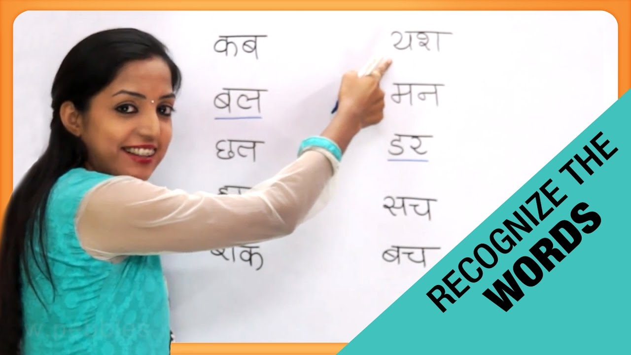 Recognize The Words in Hindi | हिन्दी शब्द | Varnamala | Reading Hindi  Words | Hindi Phonics