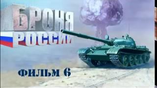 Броня России. Документальный сериал. Фильм 6. Russian Armor. Documentary series. Film 6.