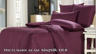 Постельное белье Kingsilk XR-8 в интернет-магазине