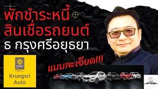 พักชำระหนี้ สินเชื่อรถยนต์ ธนาคาร กรุงศรีอยุธยา Krungsri Auto