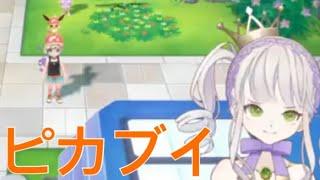 [LIVE] 【ピカブイ・ポケモン】Vtuber天花寺まりあ【おとりざ麗編】 のライブ ストリーム
