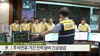 [현장소식] 추석연휴 기간 전력설비 긴급 점검