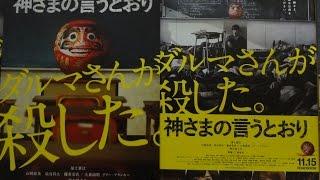 神さまの言うとおり 映画チラシ2種 2014年11月15日公開 【映画鑑賞&グ...