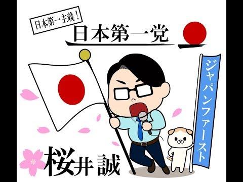 【桜井誠】Makoトーク #13 ~ 疾風編 ~ 20190802