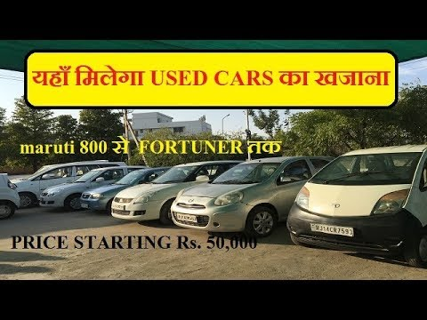 Second Hand Cars For Sale Maruti 800 To Fortuner In Jaipur Youtube