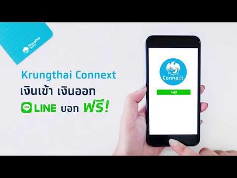 Krungthai Connext เงินเข้า เงินออก LINE บอก ฟรี! : วิธีการสมัคร