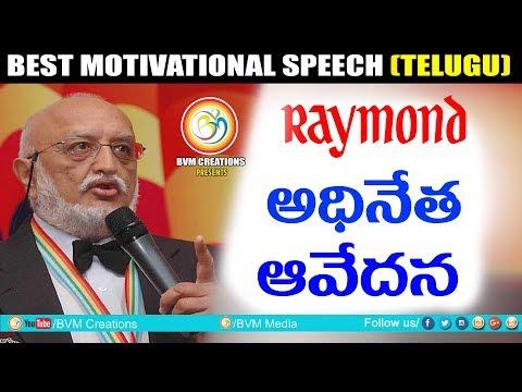 Raymond Founder Vijaypath's  Life Best Motivational  Speech in Telugu | Bvm Creations