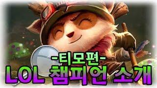 [LOL] 챔피언 소개 두 번째. 티모!