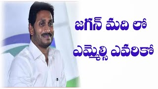 జగన్ మది లో ఎమ్మెల్సీ  ఎ…