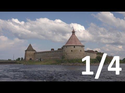 Крепость Орешек (1 часть). Шлиссельбург. 13.06.2014