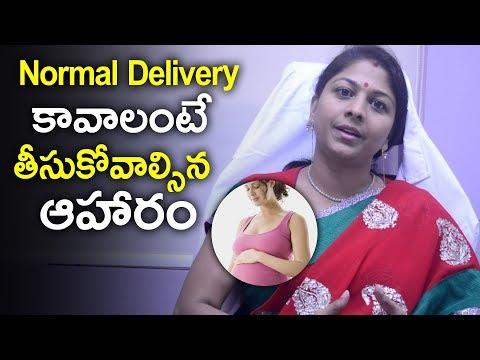 normal-delivery-కావాలంటే-తీసుకోవాల్సిన-ఆహారం-|-telugu-health-tips-|-dr-k-shilpi-reddy-|-health-qube
