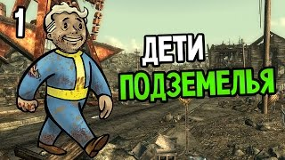 Fallout 3 Прохождение На Русском 1 ДЕТИ ПОДЗЕМЕЛЬЯ