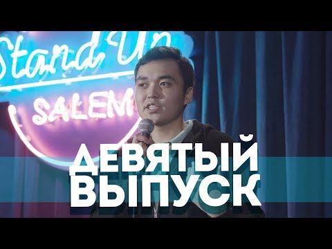 Парень-токалка | о типичных казахских школах | Salem Stand Up #9
