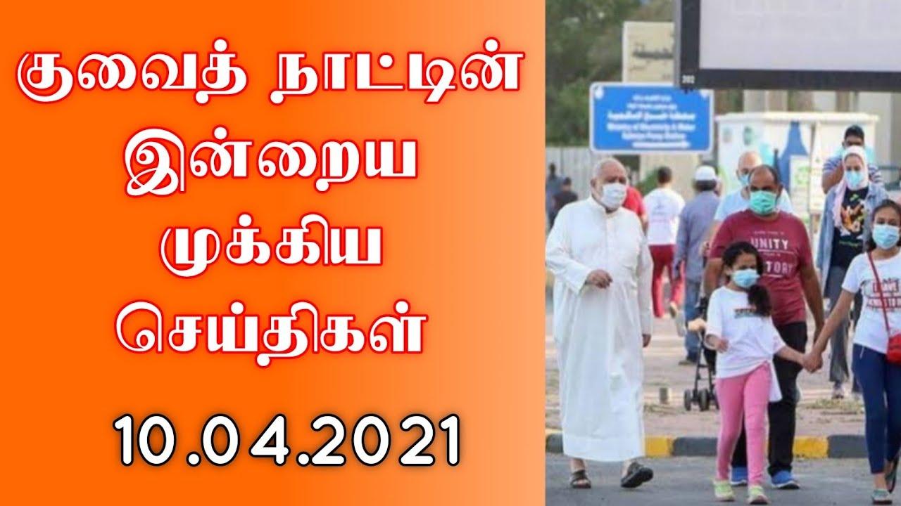 Kuwait today breaking news in tamil   10.04.2021   குவைத் செய்திகள்