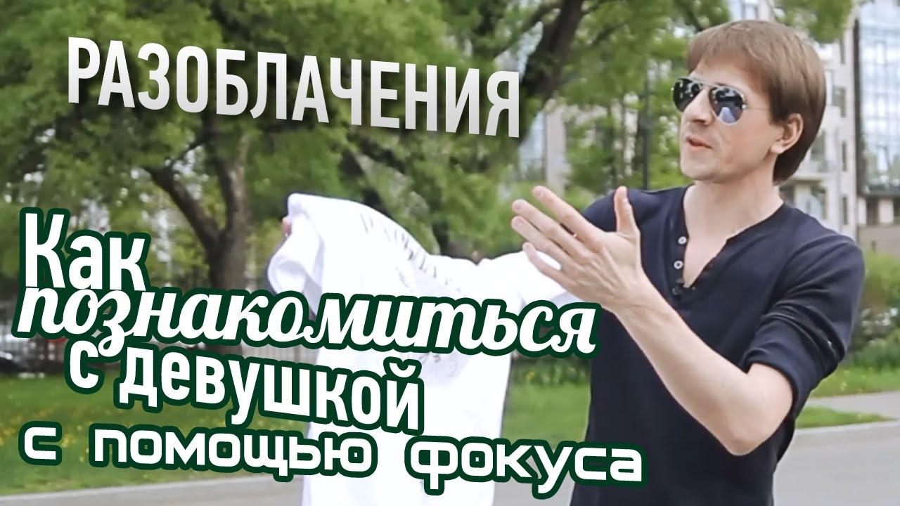 Фокусы Знакомства С Девушкой