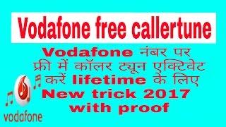 How to free Vodafone life time caller tune वोडाफोन नंबर पर फ्री कॉलर ट्यून लगाएं लाइफ टाइम के लिए