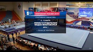 Чемпионат России 2019. Финалы в отдельных видах. 1 день.