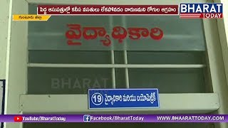 Plastic Surgery Under Cell Phone Light In Repalle Community Health Center | Guntur | Bharat Today