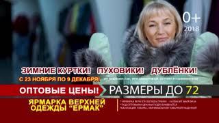 Тувинские Новости. Новый век. (29.11.18)