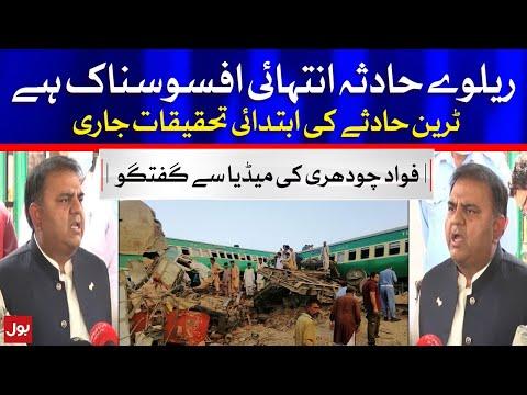 Train Accident - Fawad Chaudhary Latest Media Talk