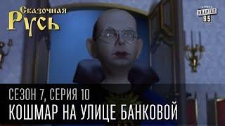 Сказочная Русь 7 сезон, серия 10 | Люди ХА | Кошмар на улице Банковой