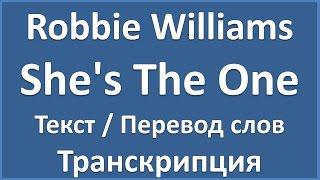 Robbie Williams - She's The One (текст, перевод и транскрипция слов)