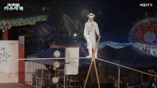 외줄타기=서울무형문화축제[한옥마을]191012=BSK가…