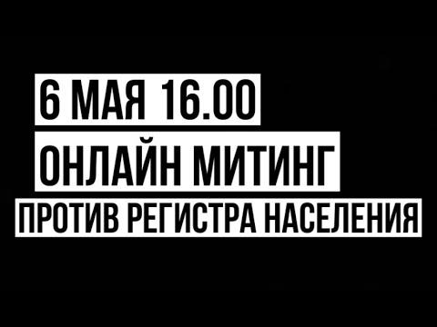 ОНЛАЙН МИТИНГ (ЧАСТЬ 2) - ПРОТИВ РЕГИСТРА НАСЕЛЕНИЯ 6 МАЯ 16.00