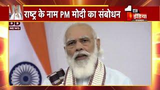 PM Narendra Modi का राष्ट्र के नाम संबोधन | PM Modi Address Nation Full Speech