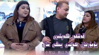  يۇمۇرخان كەلدى يىڭى سان   Yumurghan Keldi Yigi San   Uyghur 2021   Yumur 2021