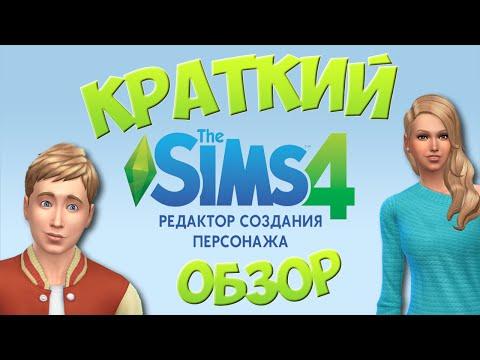 The Sims 4 CAS DEMO - Редактор создания персонажа: Краткий обзор