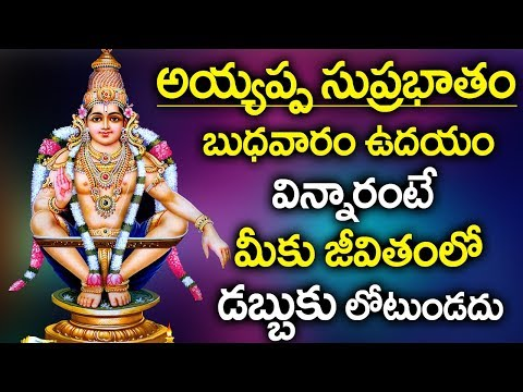 lord-ayyappa-suprabhatam- -  -popular-bhakti-special-songs-  -telugu-best-ayyappa-swamy-songs