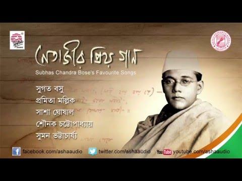 Netajir Priyo Gaan Part 1 I Asha Audio