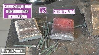 Что выгоднее для сварки электроды или порошковая проволока