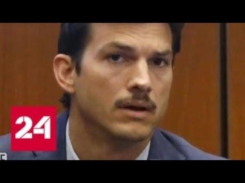 Эштон Кутчер выступил в суде по делу об убийстве своей подруги - Россия 24