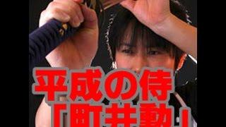 神技動画cm 平成の侍 町井勲 god technique videos cm heisei samurai isao machii