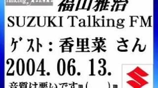 2004.06.13の放送のゲストトークの部分です。 Talking FM ホームページ http://www.tfm.co.jp/talkingfm/ 福山雅治 オフィシャルサイト http://www.fukuyamamasaharu.com/
