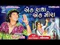 Vikram Thakor 2018 Gujarati Lokgeet - New Gujarati Video Song - Ghoghla Programme