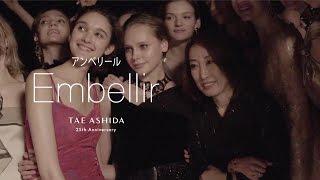 予告編  齊藤工監督作品 『Embellir』  デザイナー芦田多恵 ドキュメンタリー