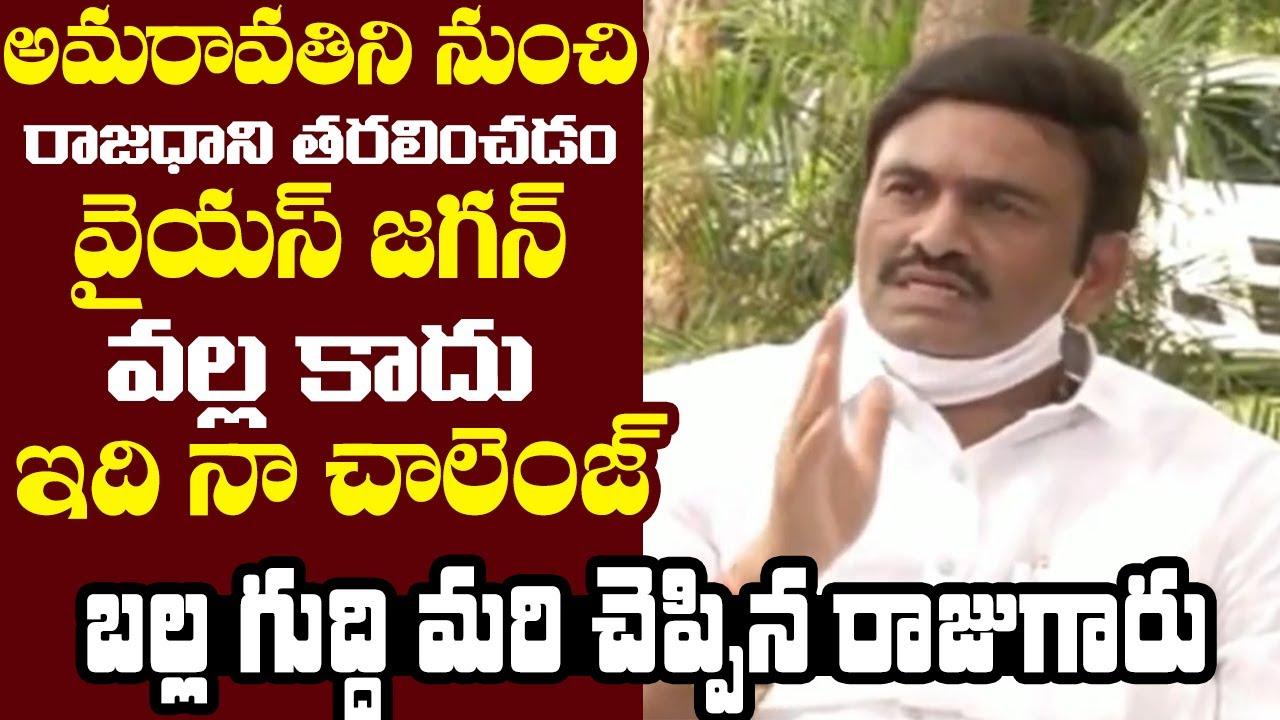 బల్ల గుద్ది మరి చెప్పిన రాజుగారు | YCP MP RRR Challenge To Ys Jagan On 3 Capitals | Telugu Trending