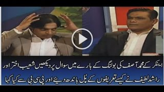 Shoaib Akhtar and Rashid Latif praising Mohammad Asif In Game On Hai