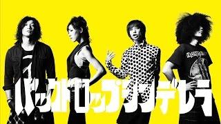 バックドロップシンデレラ ベストアルバム「BESTです」Trailer映像 2016...